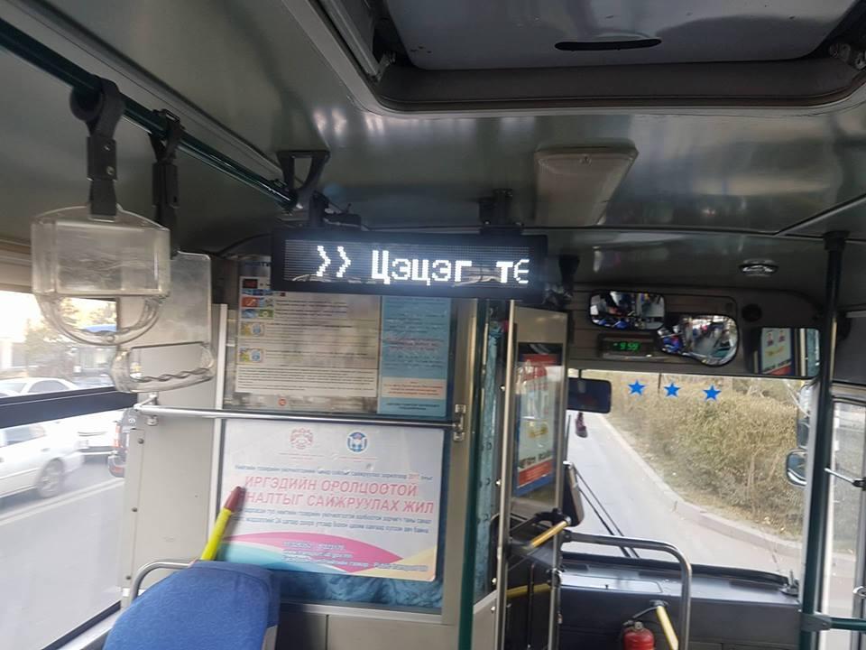 Нийтийн тээврийн хэрэгсэлд дуу хоолойгоор зогсоол зарлах автомат системийг суурилууллаа