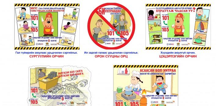Барилгуудын орц, гарц дээр урьдчилан сэргийлэх сэрэмжлүүлэг, санамж бүхий стикер, наалт байршуулж ажиллаж байна