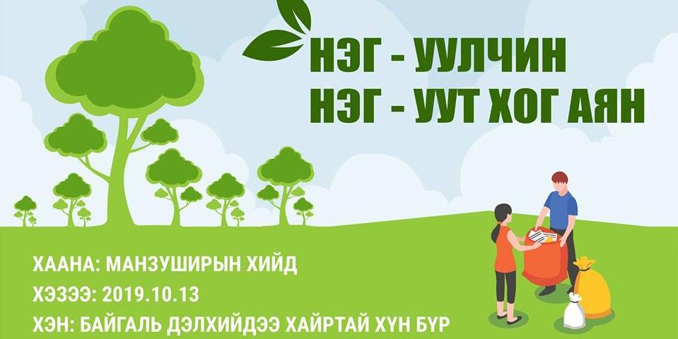 Маргааш бүх нийтээр мод тарих өдөр