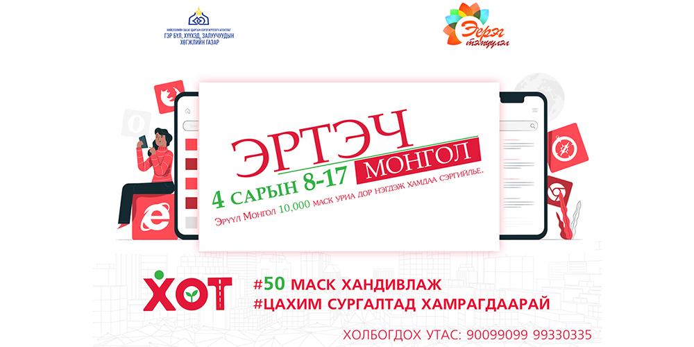 """""""Эрүүл Монгол 10.000 маск"""" аяныг эхлүүлж байна"""