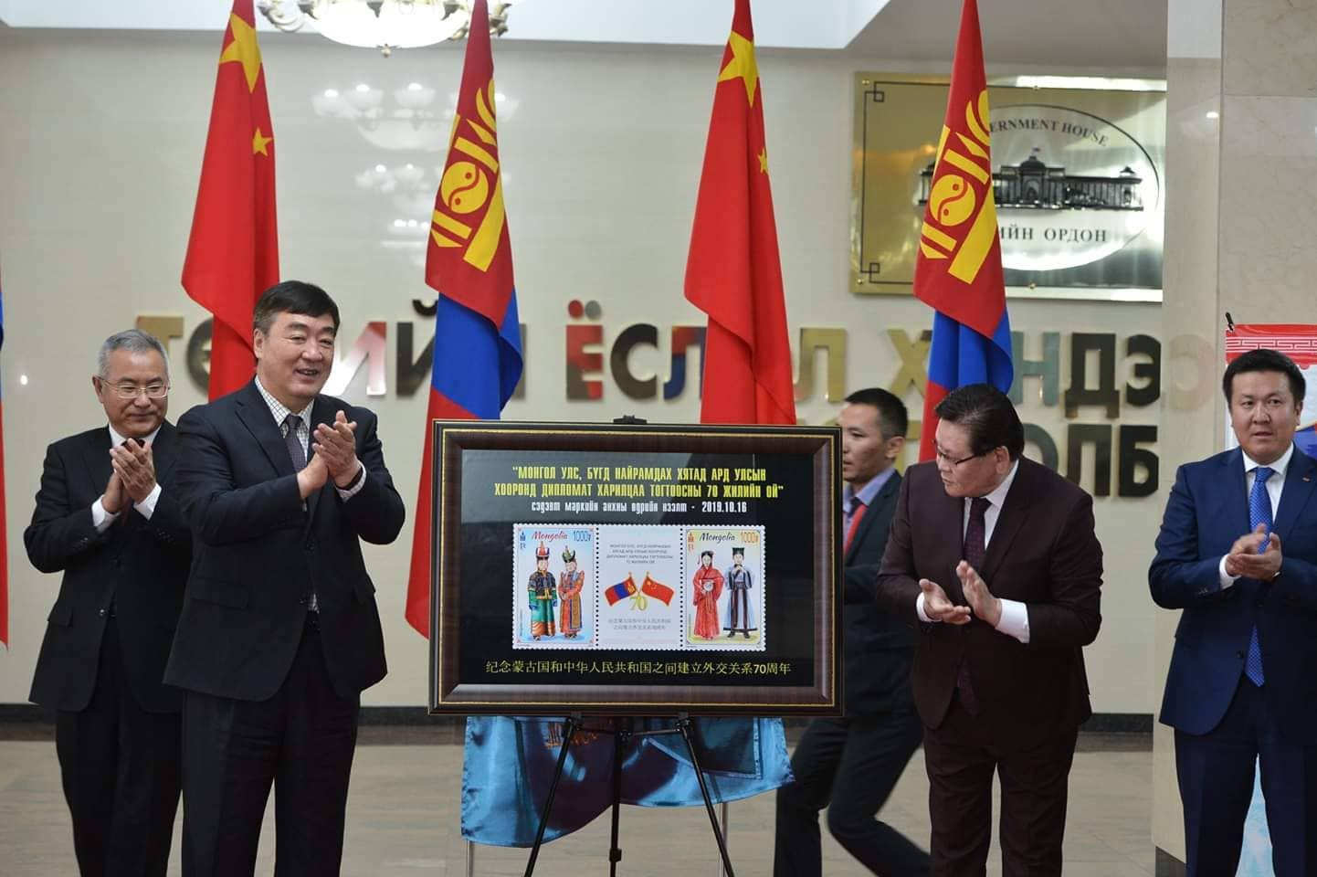 Монгол, Хятадын дипломат харилцааны 70 жилийн ойн шуудангийн марк худалдаанд гарлаа